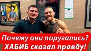Хабиб Нурмагомедов рассказал о конфликте с Конором Макгрегором!