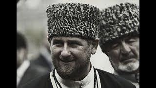 Рамзан Кадыров — ОТЕЦ...