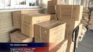 Луганск 24. Гуманитарная помощь от Фонда А.Кадырова. 26 августа 2014 г.