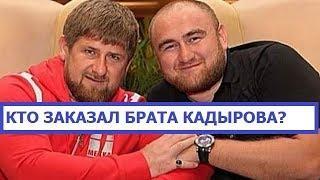 Кто Заказал Брата Кадырова? Арест сенатора Арашукова