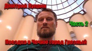 Дикий прапор поездка в Чечню город Грозный часть 2