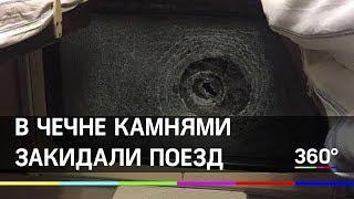 """В Чечне камнями закидали поезд """"Петербург - Махачкала"""""""