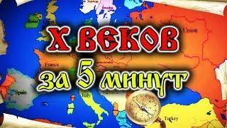 10 веков за 5 минут I Как менялась карта Европы, России, Украины и Кавказа