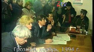 """Грозный, Чечня.  """"Надо спасать русских танкистов"""" 1994 г. Репортаж"""