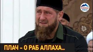 Трогательное видео про Рамзана Кадырова - Плач О раб Аллаха!