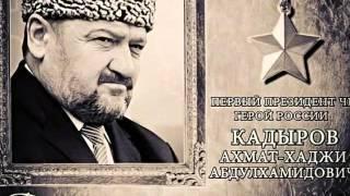 Первый Президент Чеченской республики Ахмат Хаджи Кадыров