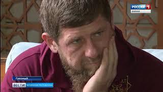Вести Чеченская Республика 12.10.2018 20:44