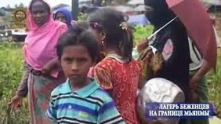Фонд Ахмата-Хаджи Кадырова помогает мусульманам Мьянмы!