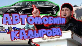 АВТОМОБИЛИ РАМЗАНА КАДЫРОВА. На чём ездит глава Чечни.