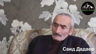 Саид Дадаев про село Герменчук (Гермчиг) Чеченская республика Шалинский район