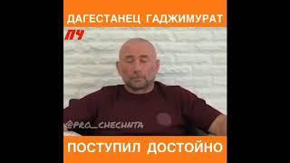 Дагестанец Гаджимурат записал новое обращение к Рамзану Кадырову.