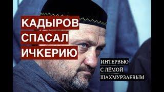 Кадыров спасал Ичкерию
