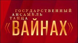 """Юбилейный концерт Государственного академического ансамбля танца Чеченской Республики """"Вайнах"""""""