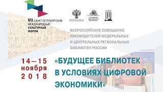 Продолжение пленарного заседания от 15 ноября. Совещание руководителей библиотек России 2018 г.
