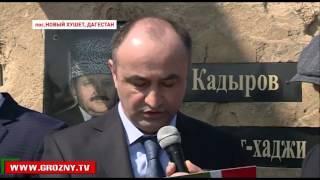 В Дагестане открыли памятник Первому Президенту Чечни Ахмату Хаджи Кадырову
