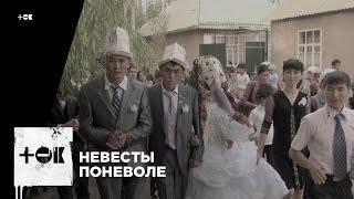 Похищения невест на Кавказе | ТОК