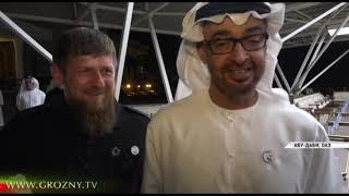Рамзан Кадыров в Дубае встретился с Наследным принцем Абу-Даби Мохаммадом Бен Зайед Аль Нахайаном