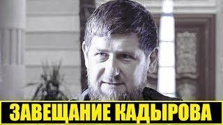 ЧЕЧНЯ В ШОКЕ! КАДЫРОВ ПОКИДАЕТ ЭТОТ МИР ? Завещание Главы Чечни