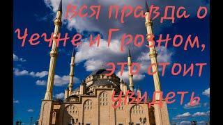 г. ГРОЗНЫЙ - ЧЕЧНЯ, ВСЯ ПРАВДА и КАКОЙ СЮРПРИЗ ОЖИДАЕТ Туристов??  #грозный #Чечня