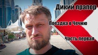Дикий прапор поездка в Чечню город Грозный часть1 #Грозный#Чечня