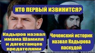 Новости Чечни и Дагестана сегодня свежие Рамзан Кадыров про имама Шамиля