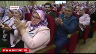 Рамзан Кадыров принял участие в торжестве, посвященном 26-й годовщине Пенсионного Фонда России