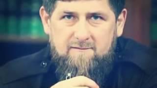 Песни про Рамзан Кадыров