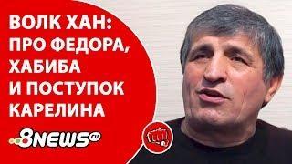 Волк Хан - про Федора, Хабиба и поступок Карелина / ММА-ТЕМАТИКА #32