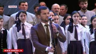 День Культуры в Грозном