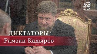 Рамзан Кадыров, Диктаторы