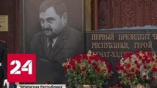 66 лет со дня рождения Ахмата Кадырова: Чечня гордится своим первым президентом