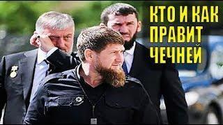 КАДЫРОВ: Кто и как управляет Чечней