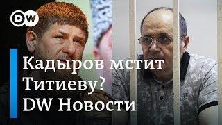 Как в Чечне Рамзан Кадыров затыкает рот, или Фокус с марихуаной под сиденьем - DW Новости (08.10.18)