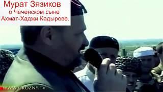 Мурат Зязиков -Ахмат-Хаджи Кадыров,это великий чеченец, великий кавказец и великий гражданин России.