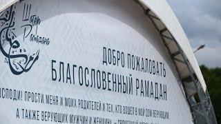 Юбилейный Шатер Рамадана в Москве