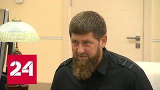 Кадыров пригласил Путина в Чечню - Россия 24