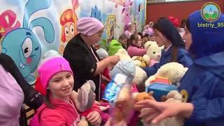 Подарки детям из приюта от РОФ им.АХМАТ-ХАДЖИ КАДЫРОВА 07 05 2019