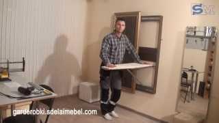 Встроенная гладильная доска за зеркалом своими руками. 1-я часть. Презентация.