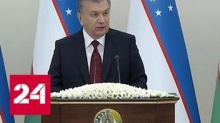Лидер республики Узбекистан Шавкат Мирзиеев выступил с посланием к парламенту - Россия 24