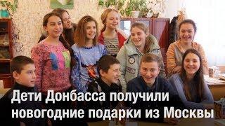 Дети Донбасса получили новогодние подарки из Москвы. ТВ СВ-ДНР Выпуск 705