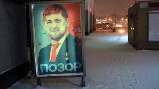 Рамзан Кадыров. Угроза национальной безопасности