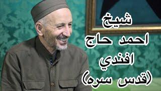 Abdurahman Gadjiev ❤️новый нашид ❤️про Ахмад хаджи Афанди (قدس سره) new nasheed |2019