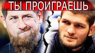 Конфликт Нурмагомедова и Кадырова набирает  обороты
