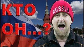 РАМЗАН КАДЫРОВ - КТО ОН?