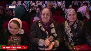 В Аргуне прошел торжественный вечер под лозунгом «Чеченская женщина - достояние республики»