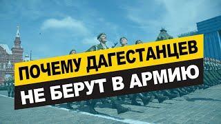 Почему дагестанцев не берут в армию?