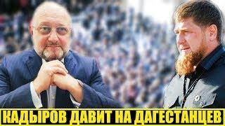 ДАГЕСТАН В ШОКЕ: Люди Кадырова оказывают давление на дагестанцев