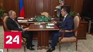 Глава Ингушетии рассказал Путину о планах развития республики - Россия 24