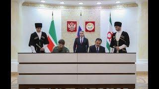 Ю.Евкуров и Р.Кадыров подписали соглашение о закреплении границ между Ингушетией и Чечней