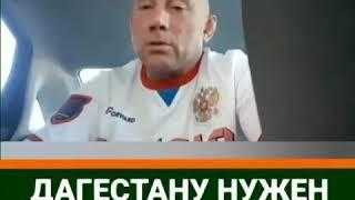 Дагестанец Кадырову 3
